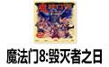 魔法门8:毁灭者之日 简体中文免安装版
