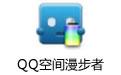 QQ空间漫步者 v2.6 免费版