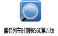 盛名列车时刻表S60第五版 20140310 免费版