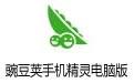 豌豆荚手机精灵电脑版 v3.0.1.3005 官方最新版