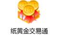 纸黄金交易通(纸黄金实时报价软件) v2018.9.25 官方版
