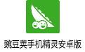 豌豆荚手机精灵安卓版 V4.52.1 Android版
