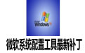 微軟系統配置工具最新補丁(中文版)