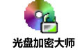 光盘加密大师 5.0 绿色版