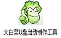大白菜U盘启动制作工具 v8.0.17.522 官方版