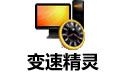 变速精灵(SpeederXP) v2.61 绿色免费版