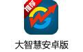 大智慧安卓版 v8.83手机版