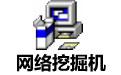 网络挖掘机(X-Digger) v3.6 V3.6.0.0官方版