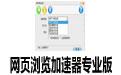 网页浏览加速器专业版 3.1 永久免费版