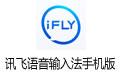 讯飞语音输入法手机版 v5.1.1986 官方最新版