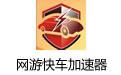 网游快车加速器 v2.3.4官方最新版
