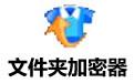 文件夹加密器 V2.2
