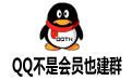 QQ不是会员也建群 V3.0 官方最新版