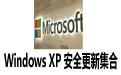 Windows XP 安全更新集合 2017年安全更新补丁合集版