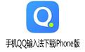 手机QQ输入法下载iPhone版 3.1.1 官方版