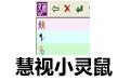 慧视小灵鼠(手写识别系?#24120;?绿色特别版