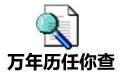 万年历任你查 3.0注册版