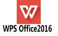 WPS Office2016 专业增强版及正版激活码 最新终身有效版