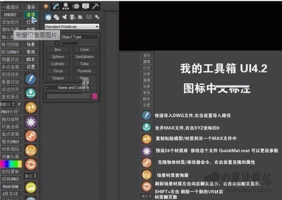 3dmax我的工具箱v3.4.6_wishdown.com