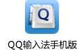 QQ輸入法手機版 v5.9.0 安卓版