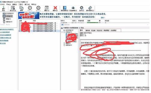 双翼邮件群发软件