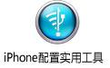 iPhone配置实用工具 V3.6.2.300 安装版