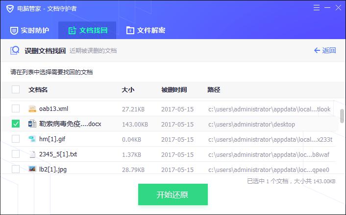 qq电脑管家电脑版v12.13 官方最新版_wishdown.com
