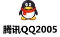腾讯QQ2005 正式版