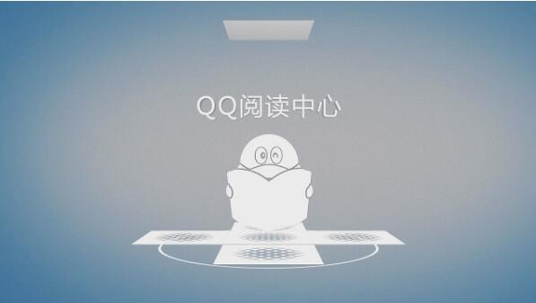 QQ手机阅读软件(内嵌qq书城)安装版 1.0 iPhone