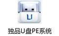 独品U盘PE系统(系统安装备份还原的全能工具) v12.7.20 官方版