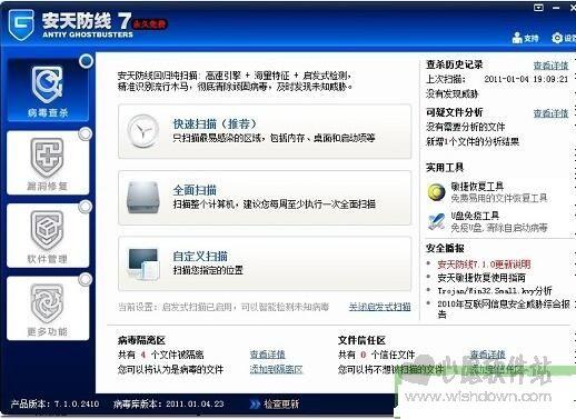 安天防线(专业病毒查杀软件) 7.4.6 安装版
