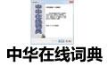 中华在线词典 2.8 中文免费版