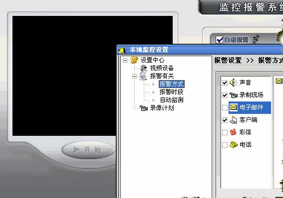 之软监控报警系统(家庭版)(4通道) V4.0.12.132完美免费版_wishdown.com