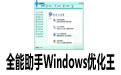 全能助手Windows优化王 V4.07绿色中文版