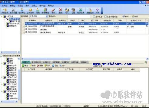 财易合同管理软件 v3.70 标准版