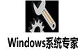 Windows系统专家 V3.5 Build 8.181  注册版