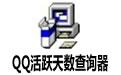 QQ活跃天数查询器