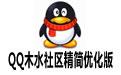 qq显示ip最新版 v7.5.15456 去广告精简版