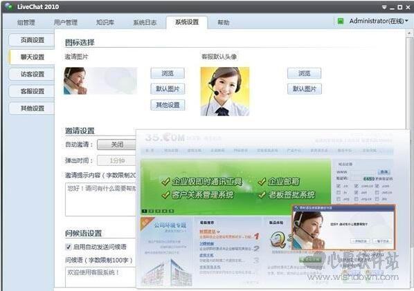 即时语在线客服系统(企业网站即时聊天软件) 5.1.0.0 安装版