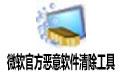 微软官方恶意软件清除工具 V5.57 官方免费版