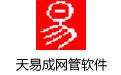 天易成网管软件 v5.61 官方免费版