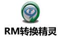 RM转换精灵(RM文件转换工具) v18.0 官方免费版