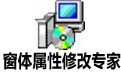 窗体属性修改专家 2005 联合国日特别版