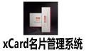 xCard名片管理系统 V5.22破解版