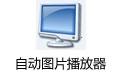 自動圖片播放器(圖片自動播放軟件) v2.1 免費版