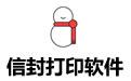 信封打印软件 V4.1 注册版