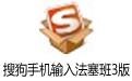 搜狗手机输入法塞班3版 V2.6.0 Symbian3版