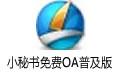 小秘书免费OA普及版(功能强大企业级OA系统) V3.1 安装版