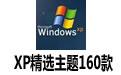 XP精选主题160款(不用软件安装)+n多超酷鼠标