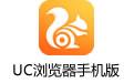 UC浏览器手机版 V11.3.8.909